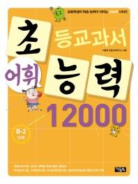 초등교과서 어휘 능력 12000: B-2단계(초등학생의 학습 능력이 자라는 초능력)