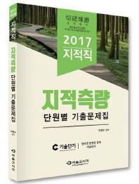 지적측량 단원별 기출문제집(지적직)(2017)(기술단기)