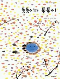 퐁퐁이와 툴툴이(네버랜드 우리걸작그림책 4)