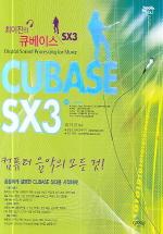CUBASE(큐베이스)SX3(최이진의)