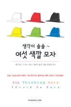 생각이 솔솔 여섯 색깔 모자(개정판)(양장본 HardCover)