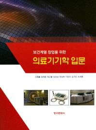의료기기학 입문(보건계열 창업을 위한)