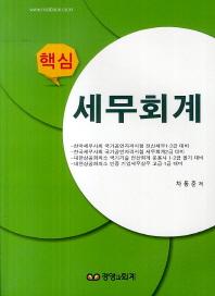 세무회계(핵심)(6판)