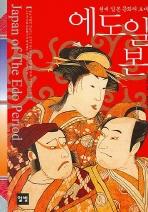 에도 일본(일본의 역사와 문화 시리즈)
