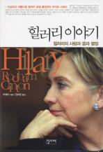 힐러리 이야기: 힐러리의 사랑과 꿈과 열정