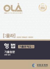형법 기출문제집. 1: 기출원문(2020)(올라)