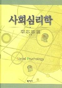 사회심리학 (한덕웅외)