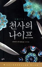 천사의 나이프 / 야쿠마루 가쿠 데뷔작