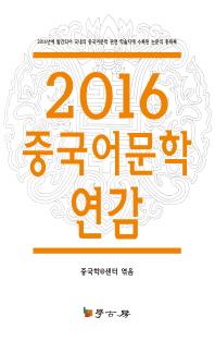 중국어문학 연감(2016)
