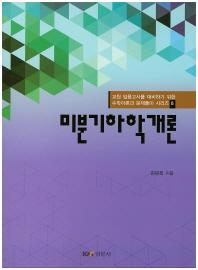 미분기하학 개론(교원 임용고사를 대비하기 위한 수학이론과 문제풀이 시리즈 8)