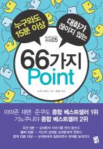 66가지 Point(누구와도 15분이상 대화가 끊이지않는)