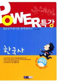 한국사(9급)(2013)(파워특강)