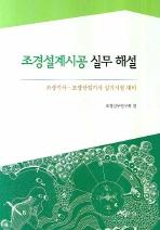 조경설계시공 실무해설(2009)