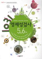 영재성 검사 5 6학년(영재학급 영재교육원 합격대비)(1031)