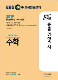 수학 중졸 검정고시(2019)(EBS 합격예감)