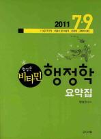 행정학 요약집(7 9급 국가직 서울시 및 지방직 선관위 대비)(2011)(비타민)