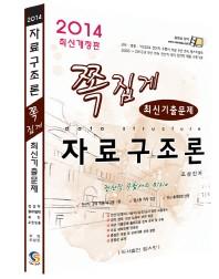 자료구조론 최신기출문제(2014)(쪽집게)(개정판 11판) (제본쪽 살짝 벌어짐)