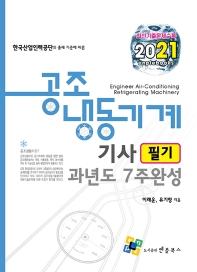 공조냉동기계기사 필기 과년도 7주완성(2021)
