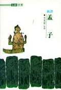 맹자(신역)(홍신한문신서 20)