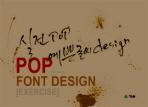 실전 POP 예쁜글씨 DESIGN