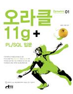 오라클 11G + PL/SQL 입문(DYNAMIC 1)