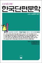 한국단편문학