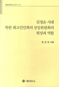 김정은 시대 북한 최고인민회의 상임위원회의 위상과 역할(세종정책연구 2014-10)