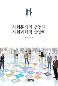 사회문제의 쟁점과 사회과학적 상상력