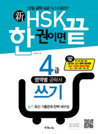 신HSK 한 권이면 끝: 4급 쓰기