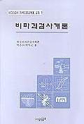 비파괴검사개론(비파괴검사자격인정교육용교재 1)