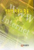 인터넷 이론과 활용
