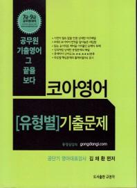 영어 유형별 기출문제(2014)(코아)