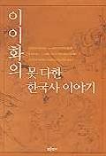 이이화의 못 다한 한국사 이야기
