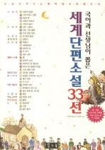 세계단편소설 33선(국어과 선생님이 뽑은)