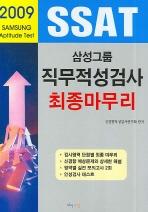 SSAT 삼성그룹 직무적성검사 최종 마무리(2009)