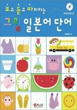 그림 일본어 단어(보고 듣고 따라하는)(CD2장포함)