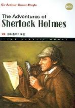 셜록 홈즈의 모험 (The Adventures of Sherlock Holmes)