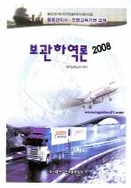 보관하역(2008)(물류관리사)