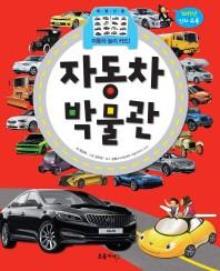 자동차 박물관(부록포함)(양장본 HardCover)