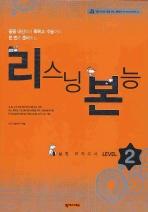 리스닝 본능 실전 모의고사. LEVEL 2(CD1장포함)(전2권)