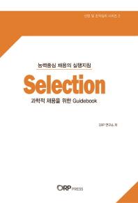 Selection(과학적 채용을 위한 Guidebook)(산업 및 조직심리 시리즈 2)