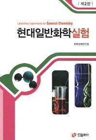 현대일반화학실험(2판)