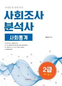 사회통계 사회조사분석사 2급 1차 필기(2019)