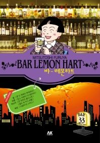 바 레몬하트(Bar Lemon Hart). 33