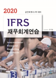 IFRS 재무회계연습(2020)