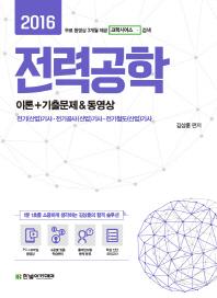 전력공학 이론+기출문제&동영상(2016)