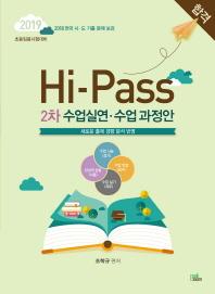 하이패스 2차 수업실연 수업과정안(2019)(Hi-Pass)