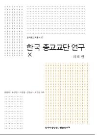 한국 종교교단 연구. 10: 의례 편(한국종교학총서 17)