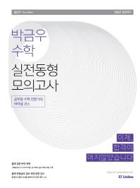 박금우 수학 실전동형 모의고사(2017)