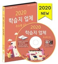 학습지 업체 주소록(2020)(CD)